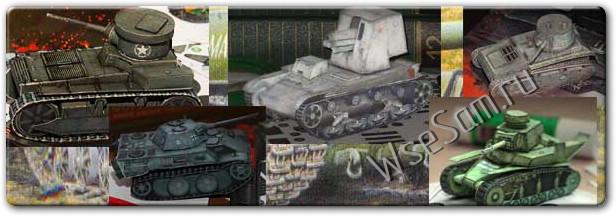Бумажные модели танков