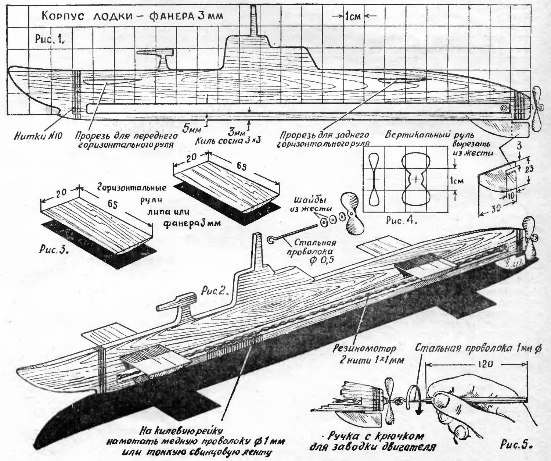 подводная лодка на радиоуправлении чертежи